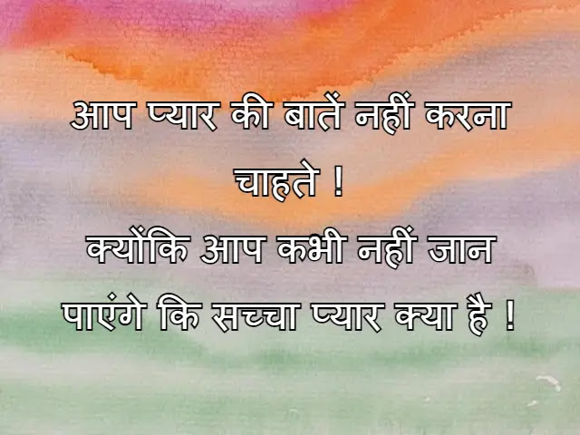 Best Emotional Quotes in Hindi on Life   Emotional Quotes About Love