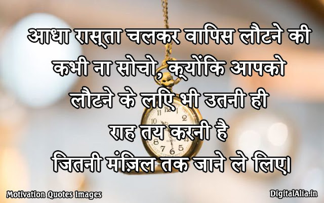 thought for the day in hindi for student