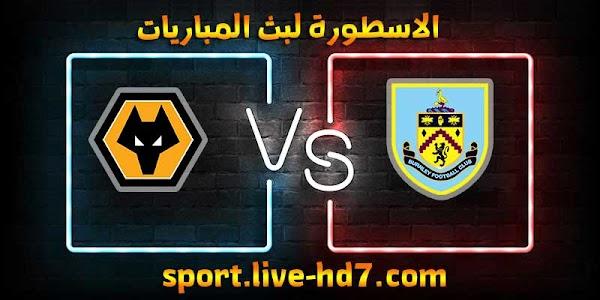 مشاهدة مباراة بيرنلي ولفرهامبتون بث مباشر الاسطورة لبث المباريات اليوم 21-12-2020 في الدوري الانجليزي