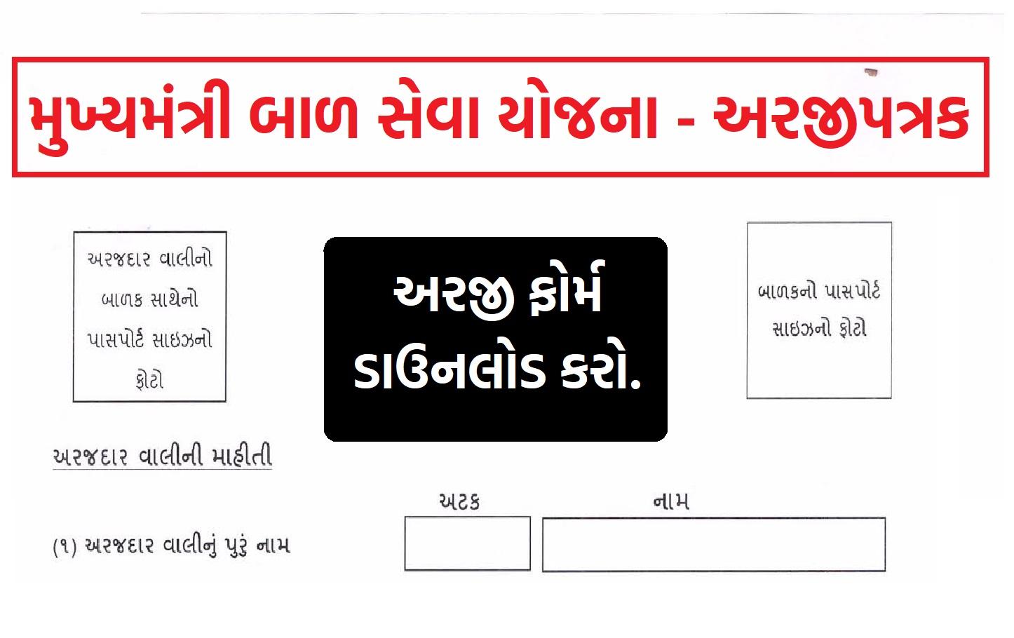 Mukhyamantri Bal Seva Yojana Gujarat 2021