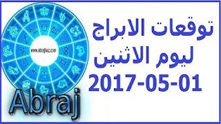 توقعات الابراج ليوم الاثنين 01-05-2017
