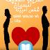 كتاب الطريقة الصحيحة لنسيان شخص أحببته pdf إنسى من أحببت ..