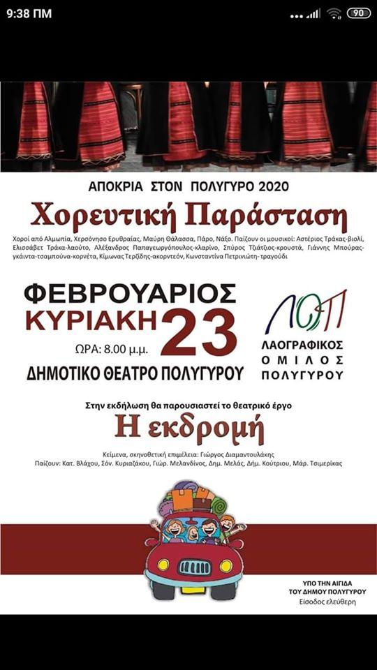 Χορευτική Παράσταση Λαογραφικού Ομίλου Πολυγύρου