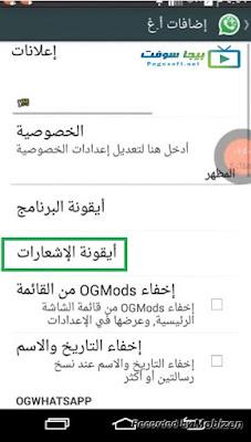 تغير ايقونة اشعارت برنامج og whatsapp