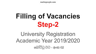 Filling of Vacancies - Step 02 [Bottu Vata - 02]