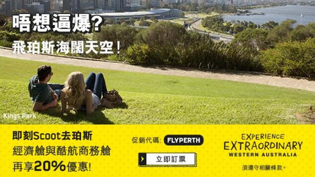 酷航【珀斯優惠碼】!香港飛 澳洲-珀斯8折起,9月底前出發。