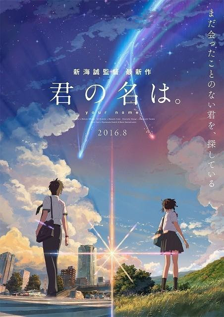 Please don't see my animated blockbuster 'Your Name' - Makoto Shinkai
