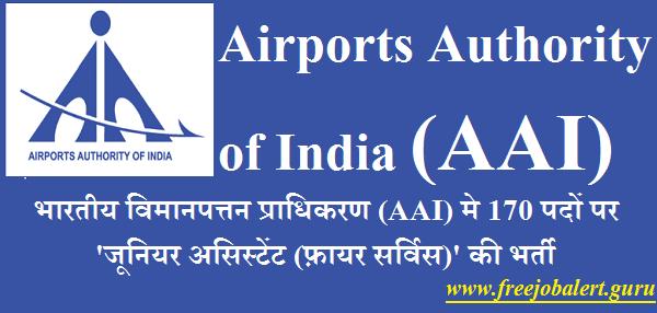 Airports Authority of India, AAI, Air India, Air India Recruitment, 10th, Junior Assistant, Maharashtra, Latest Jobs, aai logo