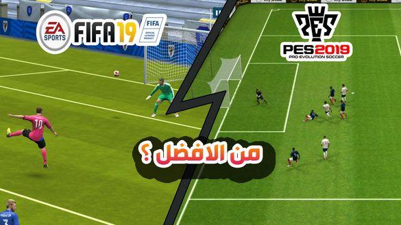 من الافضل بيس 2019 او فيفا 2019 | اكتشف الفرق الان | FIFA 2019 MOBILE VS PES 2019 MOBILE