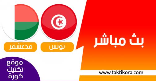 مشاهدة مباراة تونس ومدغشقر بث مباشر 11-07-2019 كأس الأمم الأفريقية