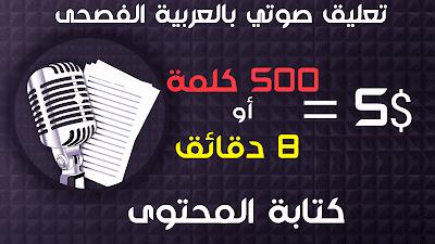 هارون الرشيد مزياني : معلق صوتي وكاتب محتوى