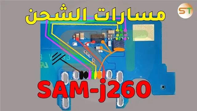 مسارات الشحن Samsung Galaxy J2 Core J260