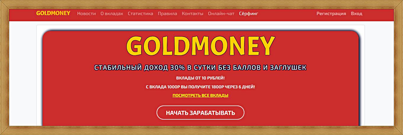 Мошеннический сайт goldmoney.website – Отзывы, развод, платит или лохотрон?