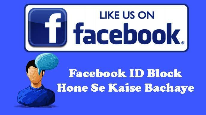 Facebook ID Block Hone Se Kaise Bachaye?