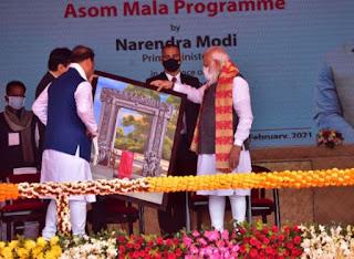 Asom Mala Programme