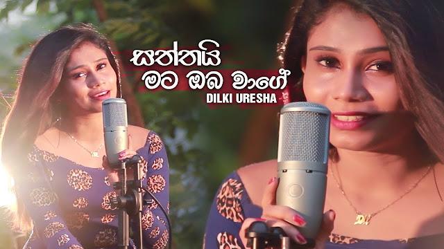 Saththai Mata Oba Wage Song Lyrics - සත්තයි මට ඔබ වාගේ ගීතයේ පද පෙළ