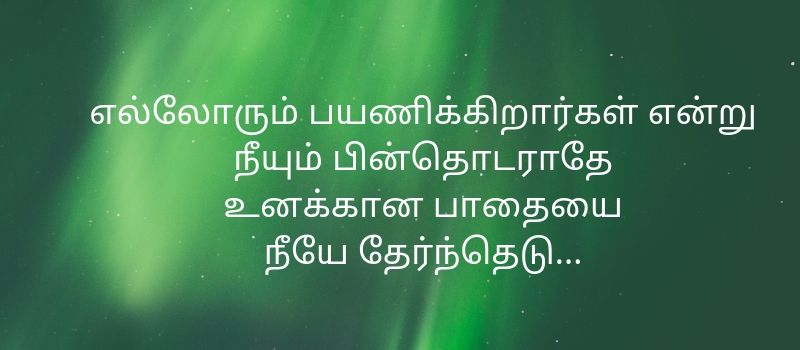 Best Motivational Quotes In Tamil