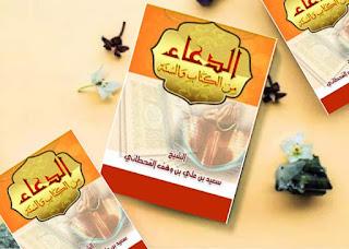 الدعاء من الكتاب والسنة (ط. الأوقاف السعودية) - المكتبة الوقفية للكتب المصورة PDF