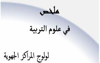 ملخص علوم التربية لولوج مراكز التربية و التكوين