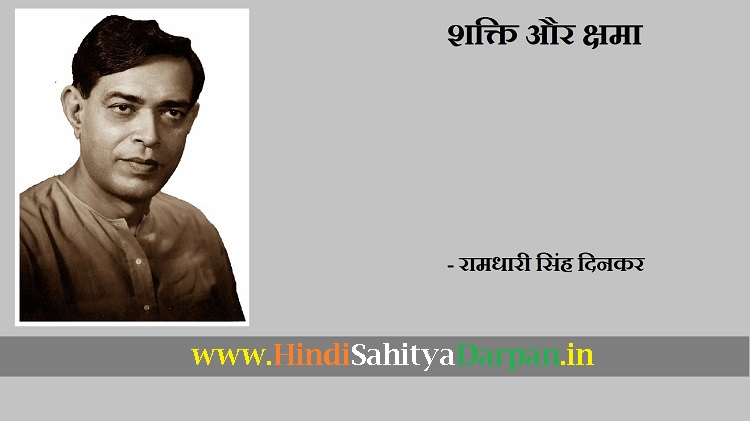 shakti aur kshama poem by Ramdhari singh dinkar,inpiration poem shakti and kshama in hindi