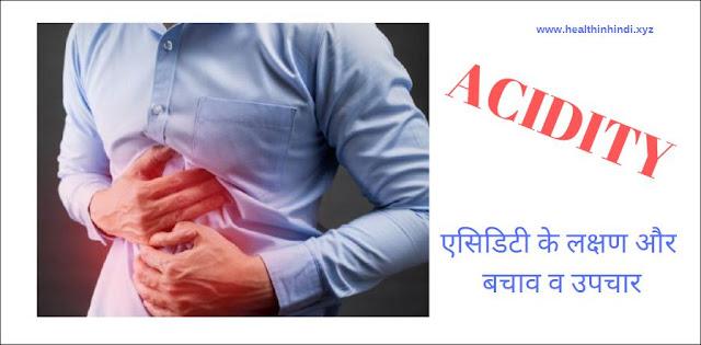 एसिडिटी के लक्षण और बचाव व उपचार,Acidity Symptoms and Treatment in Hindi.