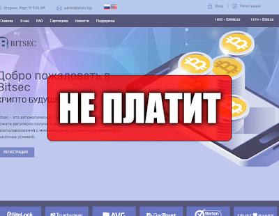 Скриншоты выплат с хайпа bitsec.top
