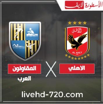 بث مباشر مباراة الأهلي والمقاولون العرب يوتيوب
