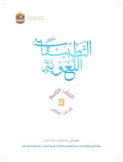 كتاب الطالب التطبيقات النحوية في اللغة العربية للصف التاسع الفصل الاول 2020-2021