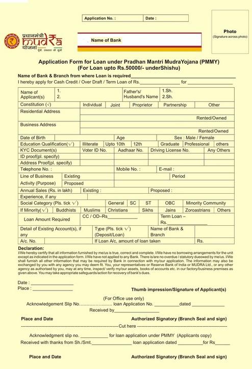 प्रधानमंत्री मुद्रा लोन योजना  l Mudra Loan online apply l How to Apply for Mudra Loan