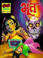 समीक्षा: भूत   तुलसी कॉमिक्स   तरुण कुमार वाही