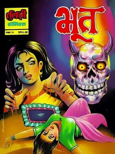 भूत | तुलसी कॉमिक्स | तरुण कुमार वाही