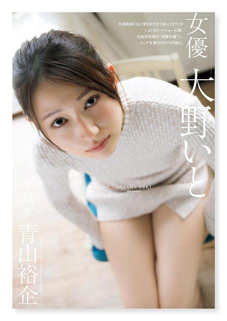 Ono Ito 大野いと Weekly Playboy No 28 2017 Photos