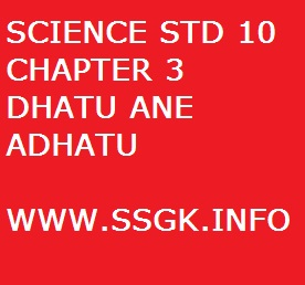 SCIENCE STD 10 CHAPTER 3 DHATU ANE ADHATU