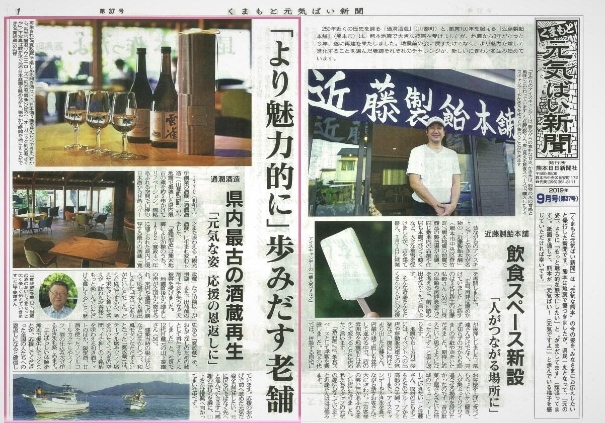 「くまもと元気ばい新聞」に掲載!!