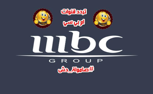 تردد قنوات إم بي سي MBC 2021 الجديد HD نايل سات مع شرح تنزيل التردد