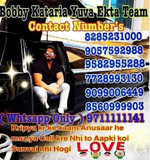 Bobby Kataria Number