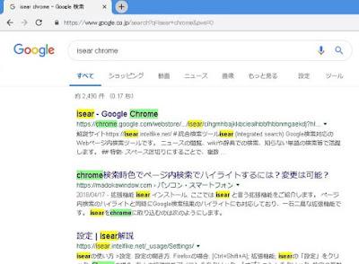 電気工事士がインターネットをする時に便利な検索語が、色分けされてハイライト表示されている画面です
