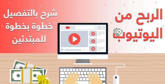 خطوات الربح من موقع اليوتيوب من البداية الى سحب المال
