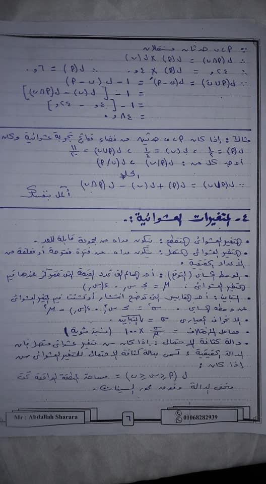 مراجعة الإحصاء للصف الثالث الثانوي أ/ عبد الله شرارة 6