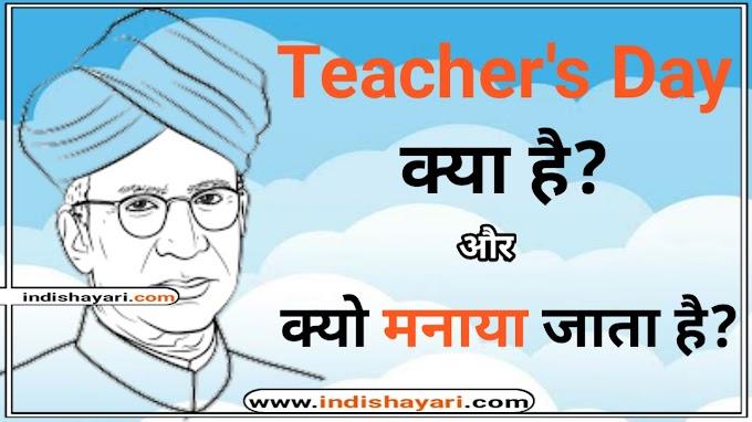 Teacher's day क्या है और क्यो मनाया जाता है?