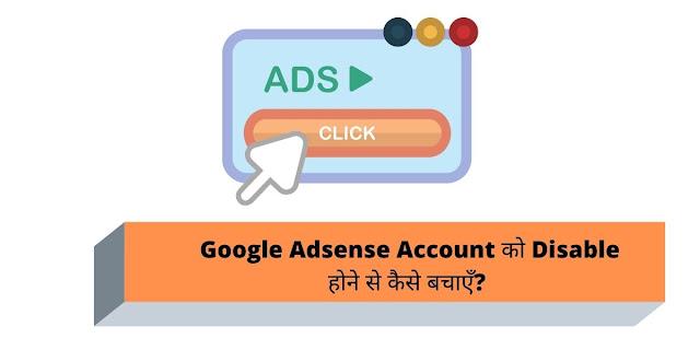 Google Adsense Account को Disable होने से कैसे बचाएँ?