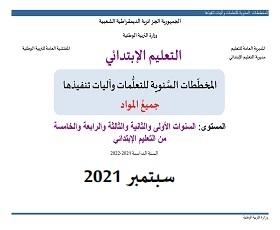 تحميل المخططات السنوية لجميع المستويات  للتعليم الإبتدائي المعدلة لكل المواد 2021-2022