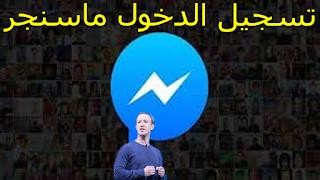 تسجيل دخول ماسنجر فيس بوك،ماسنجر دخول