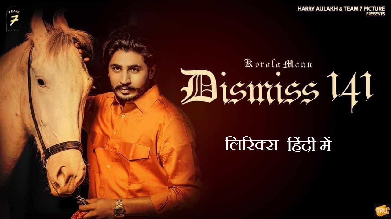 Dismiss 141 Song Lyrics in Hindi