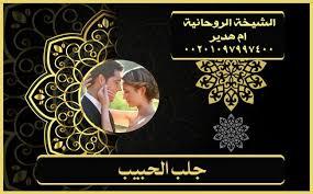 شيخة روحانية صادقة سعودية في عالم الروحانيات مجانية 00201097997400
