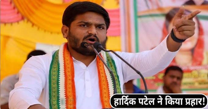 कांग्रेस के युवा नेता हार्दिक पटेल ने भाजपा सरकार पर प्रहार किया और कहा की.....