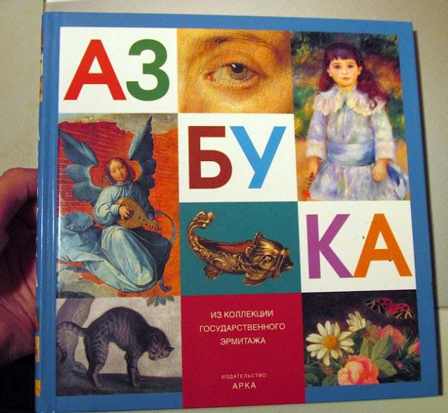 АЗБУКА издательства Арка
