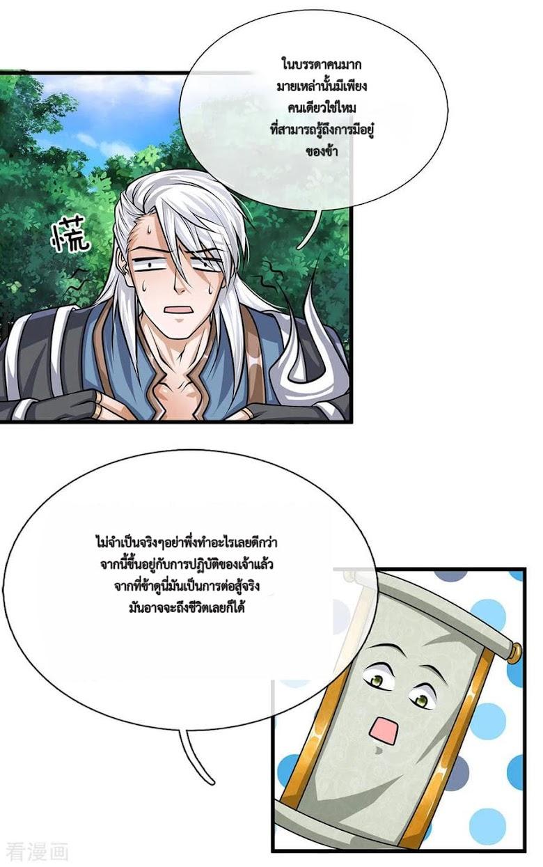 Shula Sword - หน้า 16