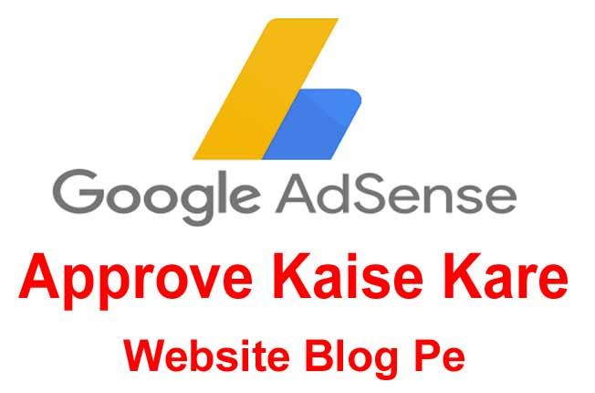 Google Adsense Approve Kaise Kare Website Blog Pe