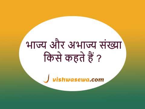 bhajya aur abhajya sankhya kise kahate hain